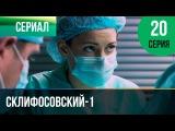 Склифосовский 1 сезон 20 серия - Склиф - Мелодрама | Фильмы и сериалы - Русские мелодрамы