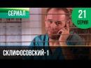 ▶️ Склифосовский 1 сезон 21 серия Склиф Мелодрама Фильмы и сериалы Русские мелодрамы