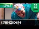 ▶️ Склифосовский 1 сезон 22 серия - Склиф - Мелодрама Фильмы и сериалы - Русские мелодрамы
