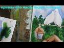 Рисуем акварелью Париж и голуби