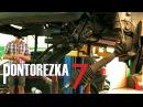 Pontorezka: Адовый ремонт.