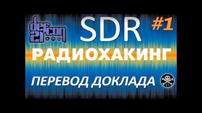 SDR на DEFCON - Все ваши радиочастоты принадлежат мне. Часть 1