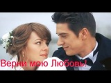 ВЕРНИ МОЮ ЛЮБОВЬ 1 серия Мелодрама В хорошем качестве