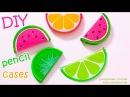 DIY Pencil Cases FRUITS (Watermelon, Lemon, Kiwifruit) – NO SEW DIY School Supplies