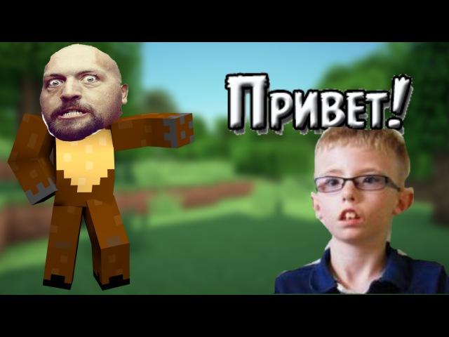 Бурундук, привет! (Minecraft прикол)
