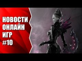 Новости онлайн игр #10 Lost Ark, Lineage Eternal, Asta, MXM, Phantomers, Laplace и др.