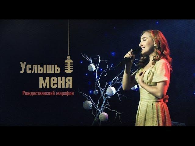 Услышь меня — Оксана Козунь | Клипы