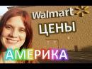 ЦЕНЫ в АМЕРИКЕ на товары ВСЕ ДЛЯ ДОМА магазин ВОЛМАРТ Walmart США
