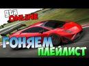 ГТА 5 с Няшкой Наташкой Гоняем