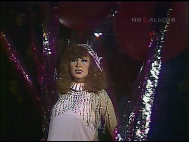 Алла Пугачева - Старинные часы (Новогодний аттракцион 1982)