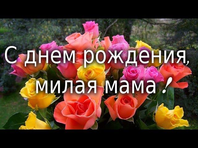Нежное поздравление . С днем рождения , мамочка ! Видео открытка для мамы