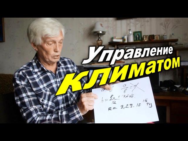 Промышленное управление климатом. Л.А. Похмельных, А.Ю. Золотарев.