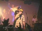 Заги бок - Сын завязывай с рэпом (live)