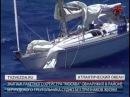 Крейсер «Москва» обнаружил яхту-призрак в Бермудском треугольнике
