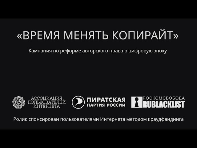 Кампания по реформе авторского права (Время менять копирайт) - YouTube