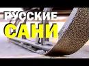 Галилео. Русские сани