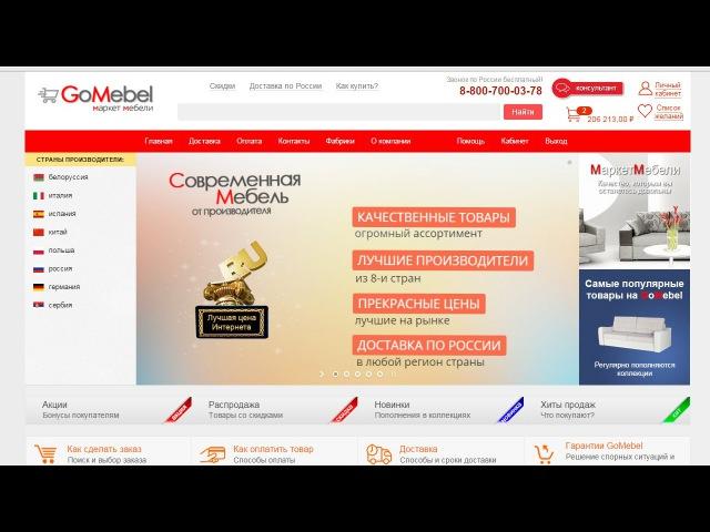 GoMebel - базовое использование сайта