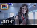 Аэросвит | Пороблено в Украине, пародия 2014