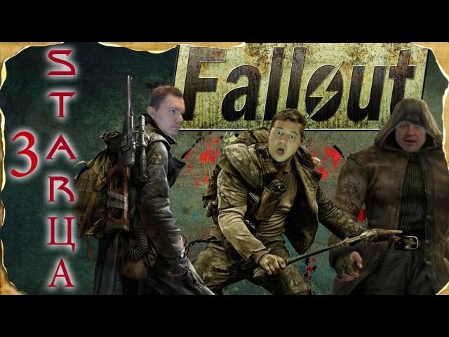 Настольная ролевая игра - Три STARца (Fallout) - Сессия 36