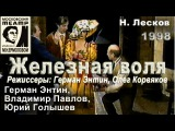 Железная воля (театр им. М.Н.Ермоловой 1998 год)