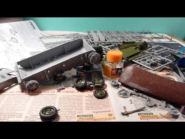 Сборка модели САУ StuG III