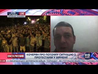 Протесты в Ереване. Подробности от Тиграна Кочаряна