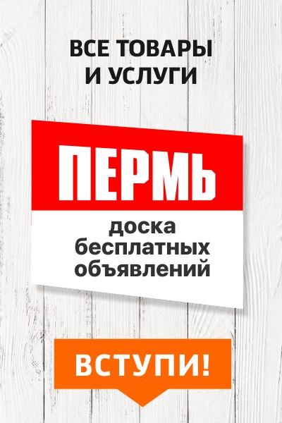 Пермский край доска объявлений дать объявление о продаже участка в коктебеле