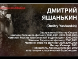 Страна Героев • Дмитрий Яшанькин • Часть 1