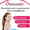 Оксисайз - дыхательная гимнастика для похудения