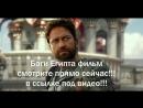 Боги Египта фильм смотреть кино (2016)  ,jub tubgnf cvjnhtnm abkmv rbyj