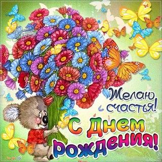 С днем рождения поздравления ренату