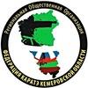 Федерация каратэ Кемеровской области