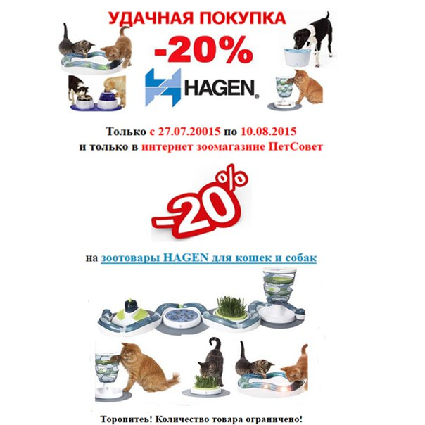 ПетСовет - интернет-зоомагазин, доставка заказов по всей России - Страница 3 ZeGYqDoy1v4