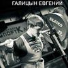 Galitsyn Team Powerlifting