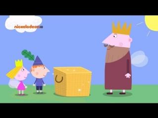 Королевский чудо-пикник - 1 сезон 3 серия * Маленькое королевство Бена и Холли
