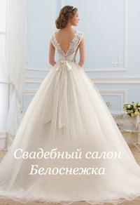 Магазины свадебных платьев уфа
