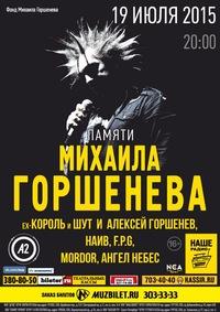 Вечер памяти Михаила Горшенева 19 июля
