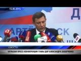 Александр Захарченко. Глава ДНР. Большая пресс-конференция.mp4