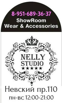 Конкурс от Show Room Nelly Studio Брендовые вещи