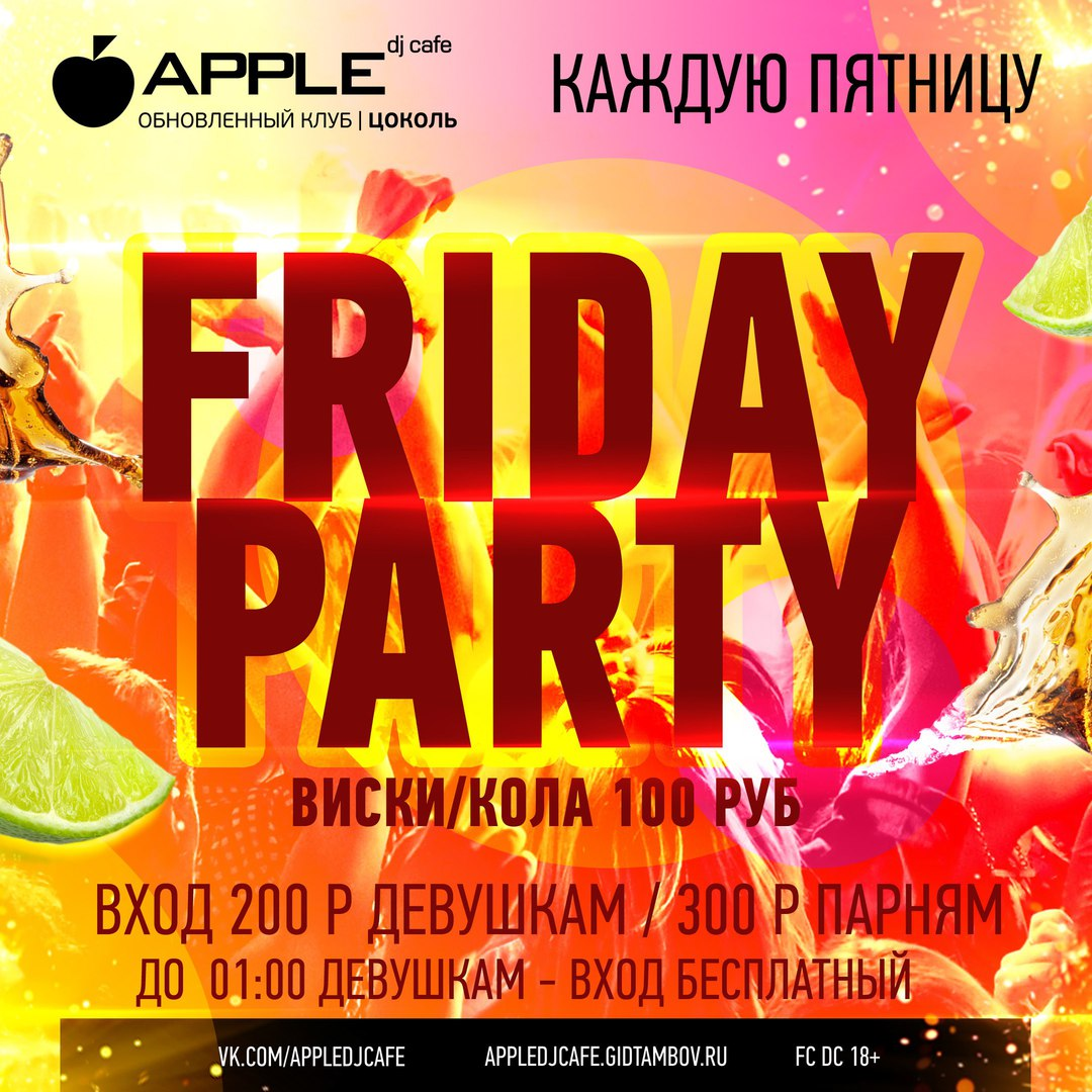 Афиша Тамбов 4.03.2016 / FRIDAY PARTY / Apple DJ Cafe