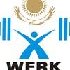 Федерация тяжелой атлетики РК