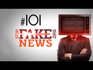 StopFakeNews 101. Письмо для Савченко и предложение Трампа о переселении прибалтов в Африку