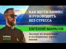 Медитация для бизнеса Осознанность и медитация в бизнесе Евгений Марасов Тайны Жизни 5 ч 8 12