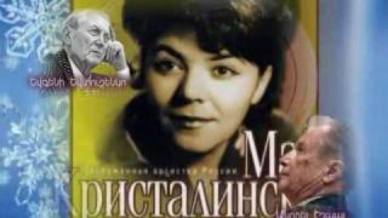 А СНЕГ ИДЕТ поет Майя Кристалинская