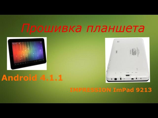 Прошивка планшета Impad 9213
