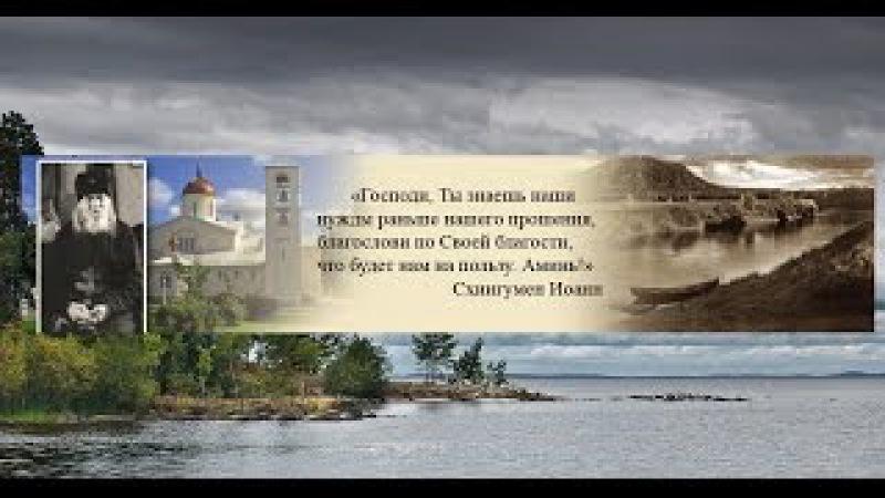 Письма Валаамского старца,схиигумена Иоанна (Алексеева),часть 1