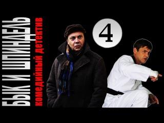 Бык и Шпиндель 4 серия