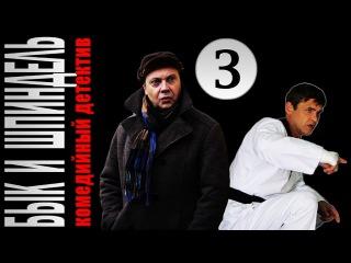 Бык и Шпиндель 3 серия