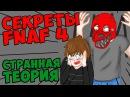 Five Nights At Freddys 4 - СТРАННАЯ ТЕОРИЯ