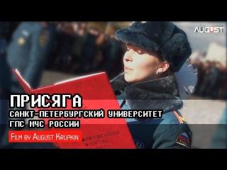 Присяга СПбУ ГПС МЧС России (Review)